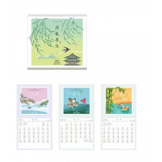 2021 Seasons Greetings Calendar