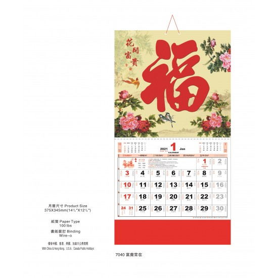 2021 Richness always with you Calendar