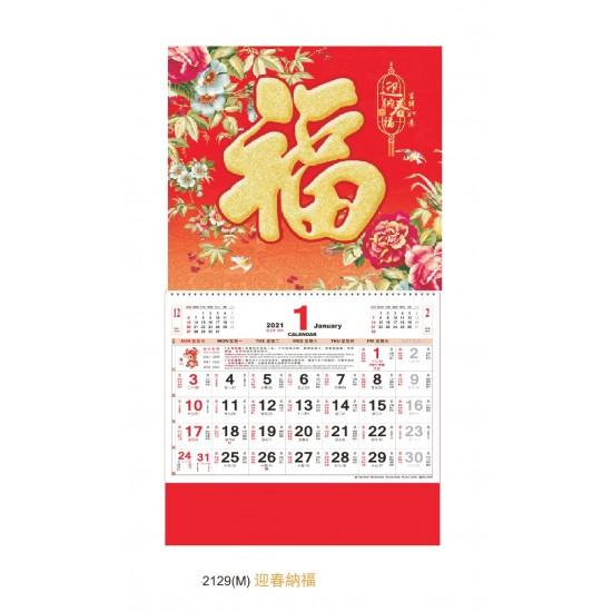 2021 Spring Comes Medium size Calendar