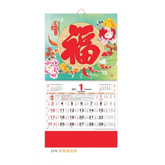 2021  Good Luck and Happiness to You Calendar