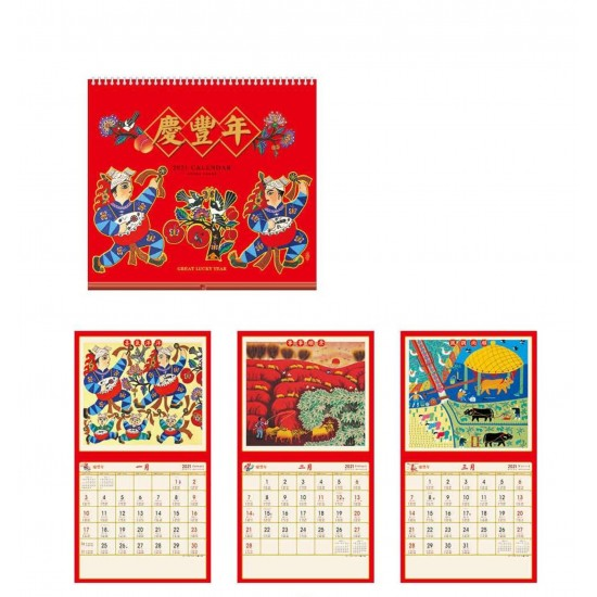 2021 A Graceful Year Calendar