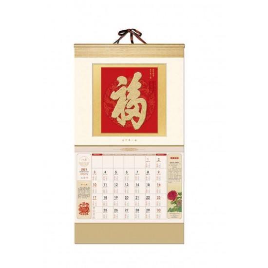 2021 Good Luck Calendar