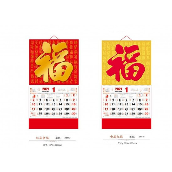 2021 Golden Luck with red base/Red Luck with Gold base Calendar