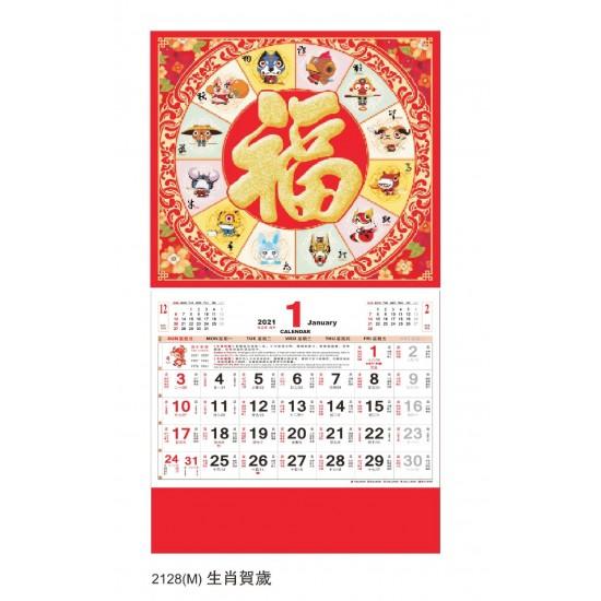2021 12 Chinese Zodiacs Medium size Calendar
