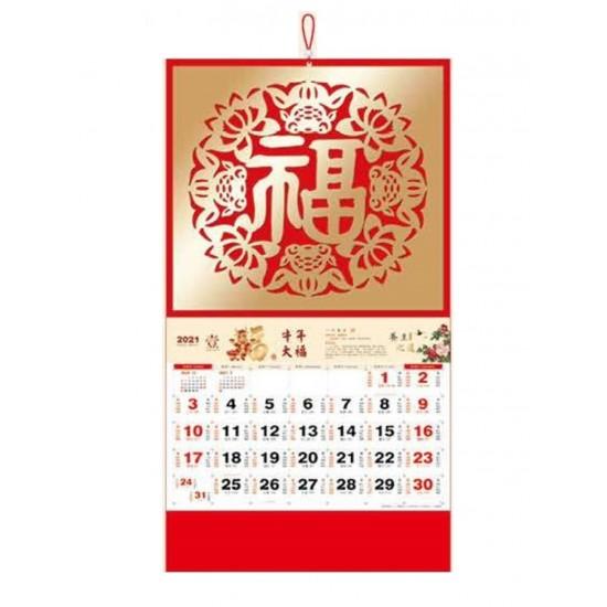 2021 Golden Luck Calendar