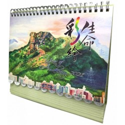 Kelvincollections 2021 Colour painting of Life, Year of awakening Desk Calendar